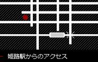 姫路駅からのアクセス
